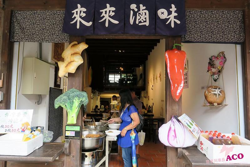 三峽老街美食 來來滷味IMG_0646.JPG
