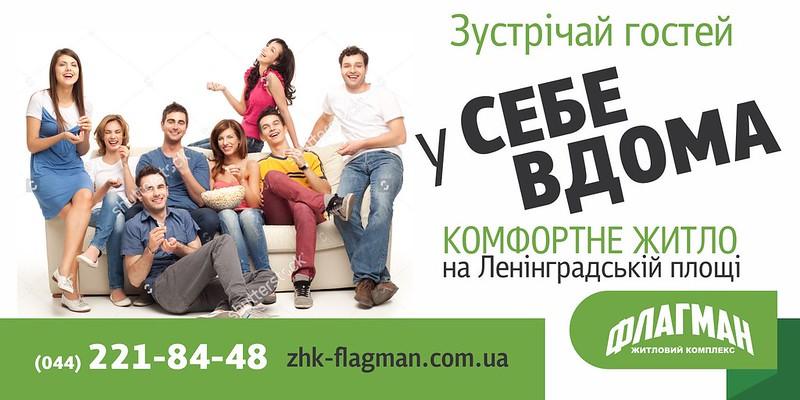 Борд ЖК Флагман 04