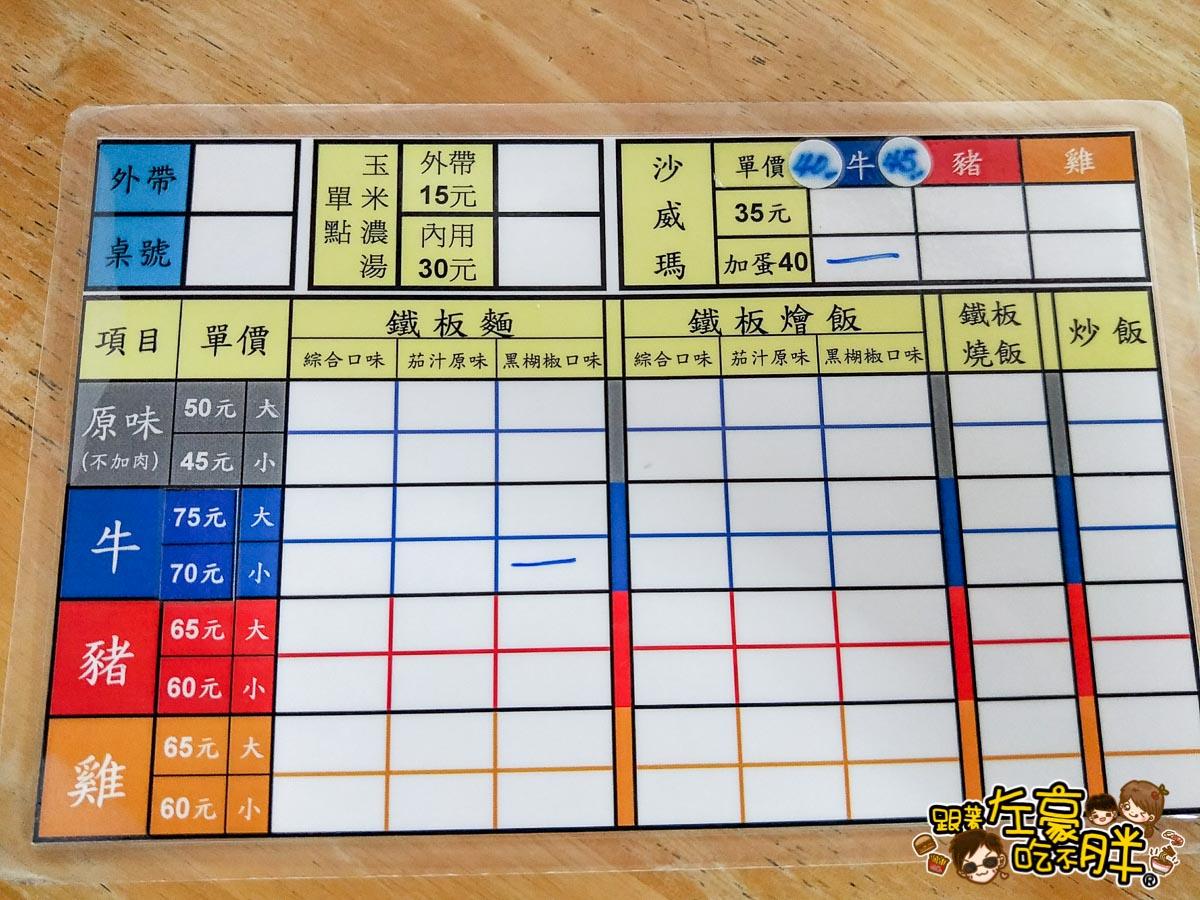 華南鐵板麵-13