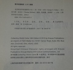 Collecting World Coins Chinese edition page