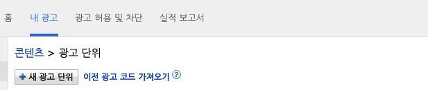 반응형 스킨에는 반응형 애드센스 (2014.3.26.수정)