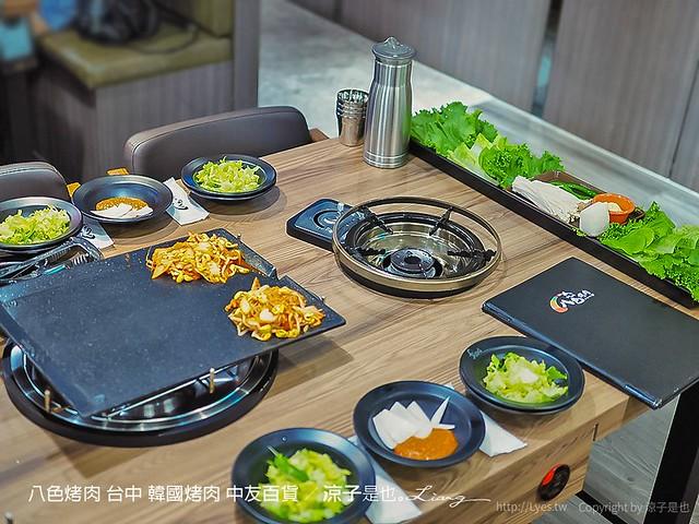 八色烤肉 台中 韓國烤肉 中友百貨 12