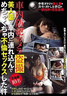 CLUB-492 In-car Security Camera Voyeurism Beautiful Wife Was Brought Into The Car And Insulted Sexually
