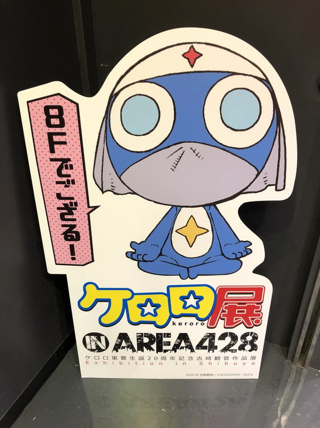Keroro-In-Area428_47