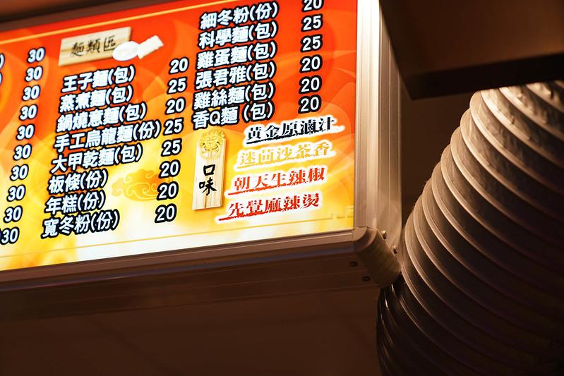 滷先覺 (9)