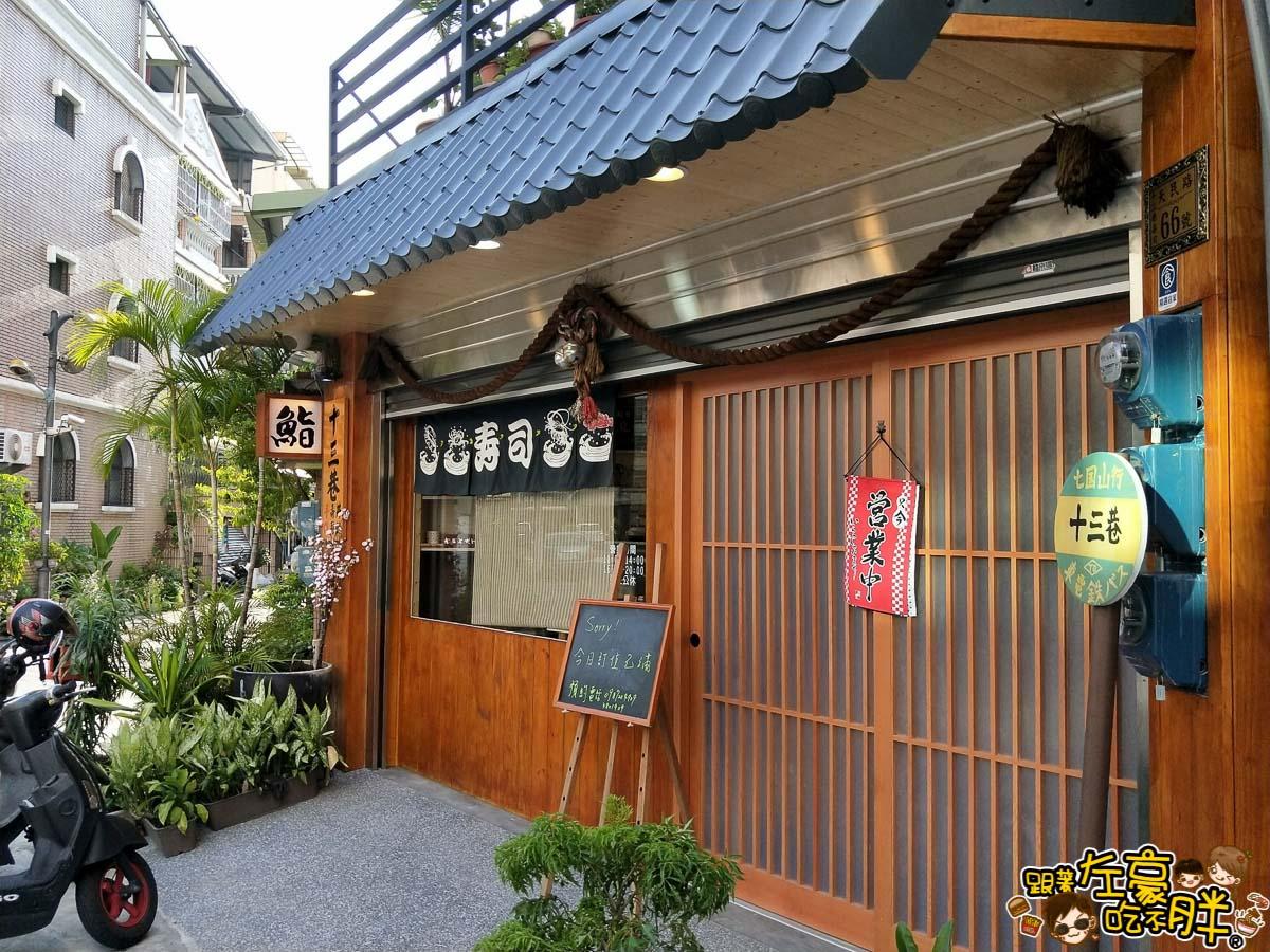 十三巷壽司-新地址-3