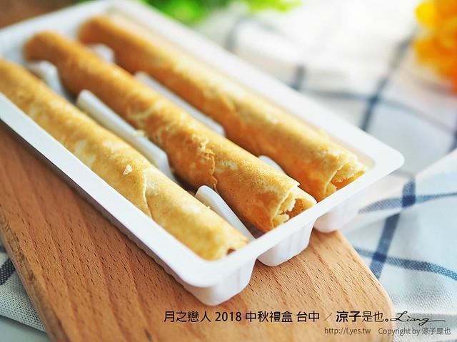 月之戀人 2018 中秋禮盒 台中 15