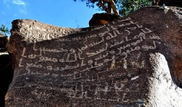 4571 The story of 'Muawiya Dam' in Taif and 6 sentences written on its walls 03