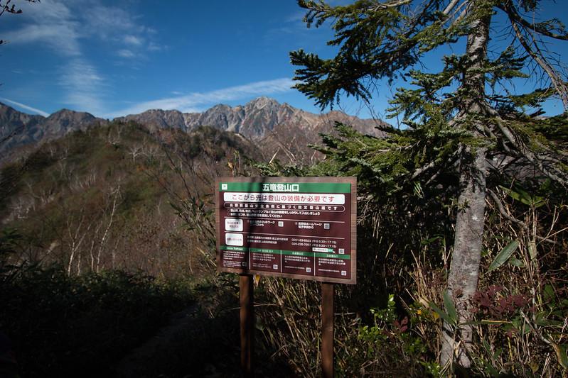 20161016-唐松岳~五竜岳(2日目)-0213.jpg