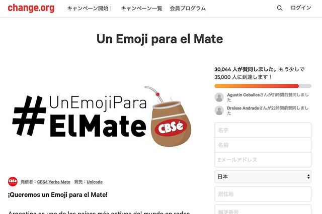 #UnEmojiParaElMate
