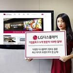 LG디스플레이, 기업 블로그 방문자 100만 명 돌파 이벤트 실시