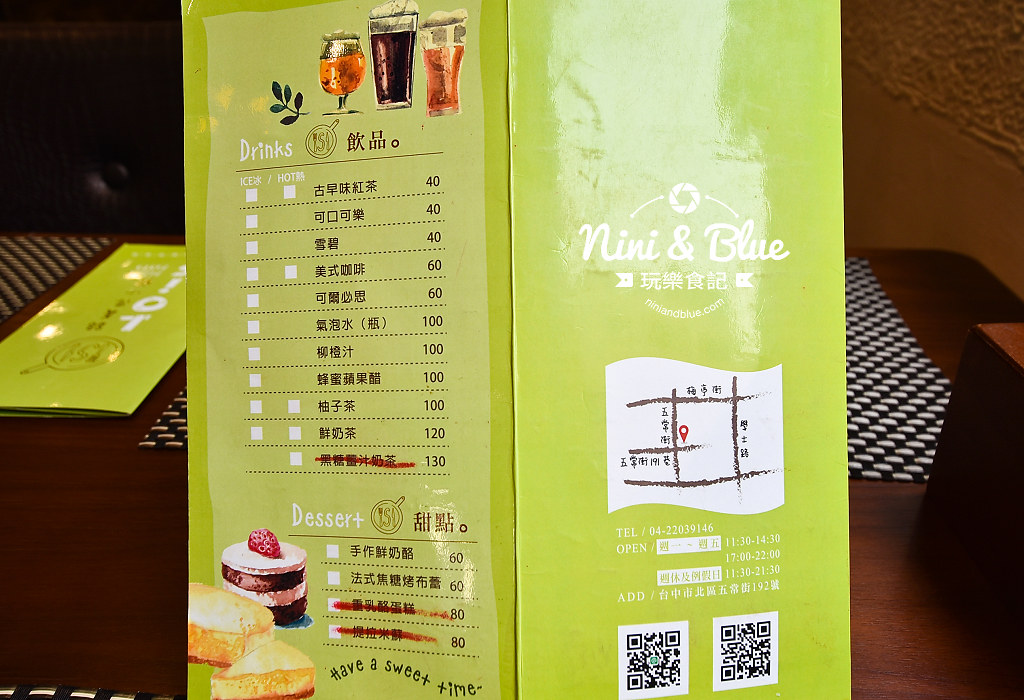 路義思 台中 義大利麵  menu菜單02