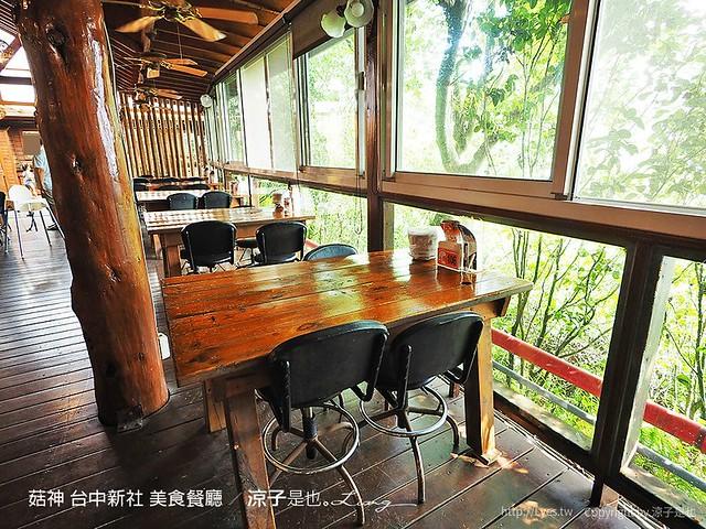 菇神 台中新社 美食餐廳 21