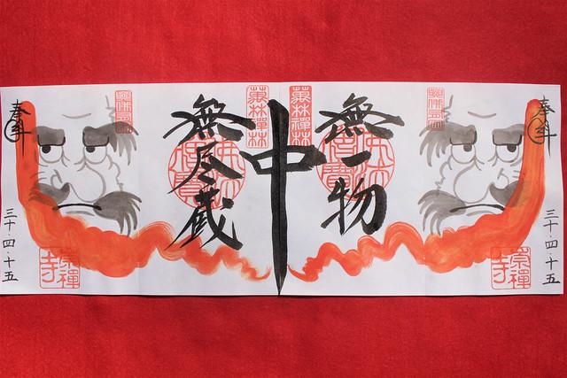 souzenji-gosyuin04057