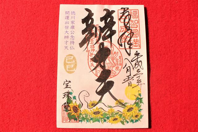 houjuin-gosyuin061