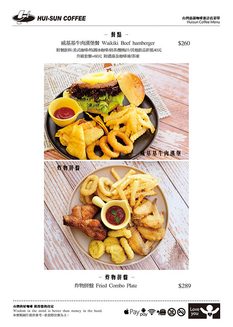 台灣惠蓀咖啡 審計 菜單6