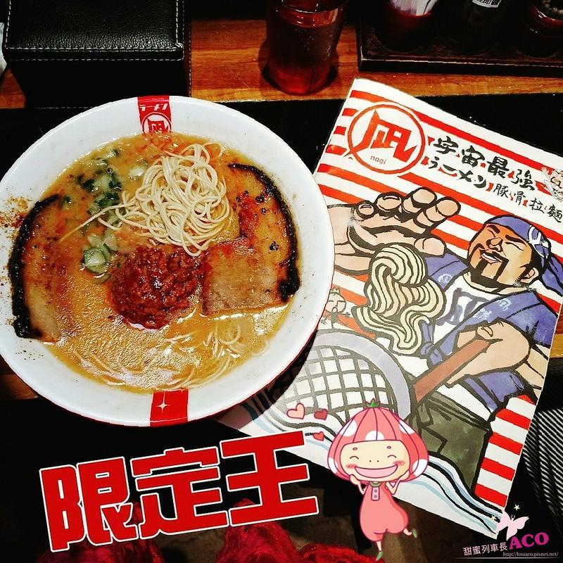 凪NagiBack_9785.jpg
