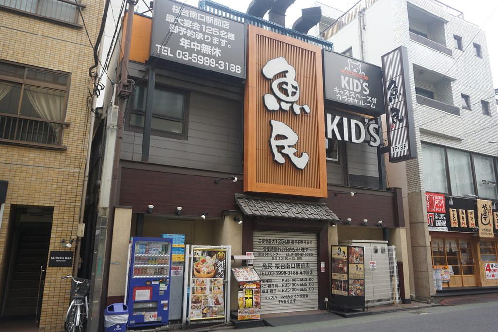 魚民(桜台)
