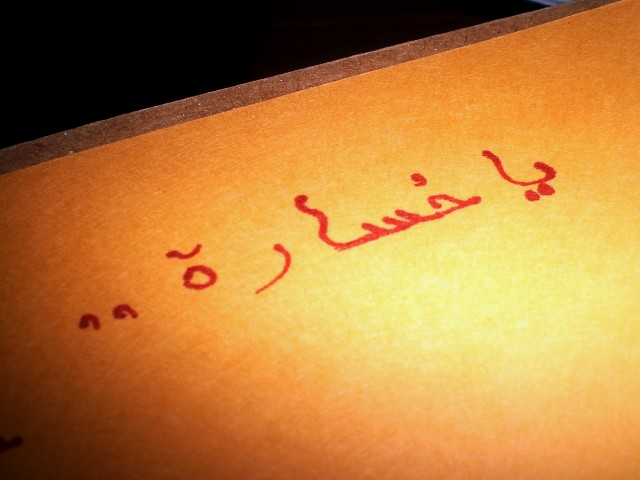 ميلي يام الجديله 263113355_dc8d24cea3_z