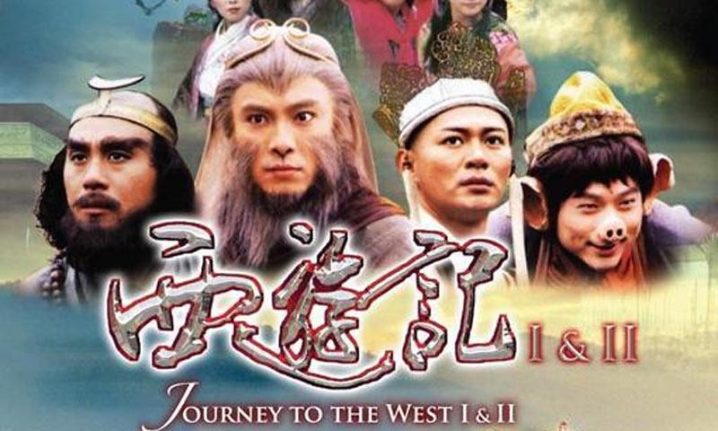 Journey to the West (Kera Sakti)