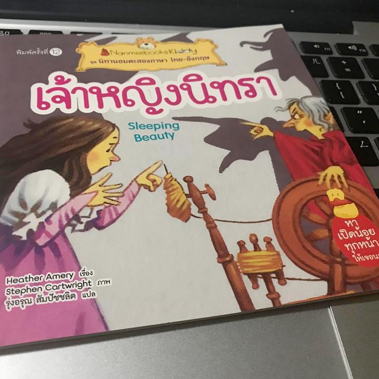 【微醺百科】那些泰國妹子套住你的方法(下)