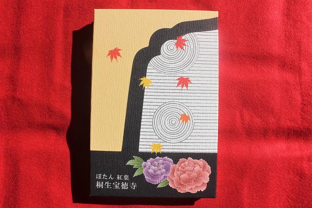 houtokuji-gosyuin04061