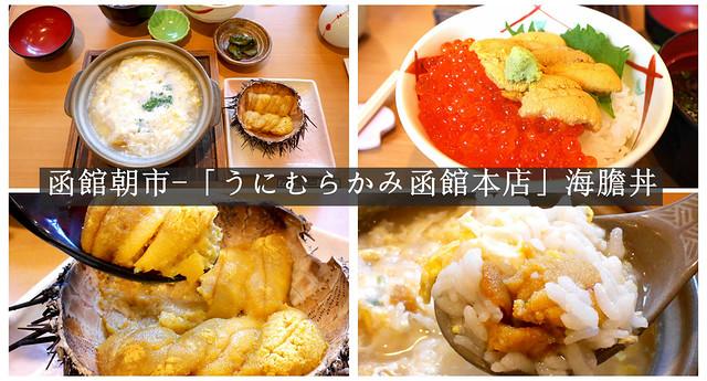 うにむらかみ 函館本店海膽丼