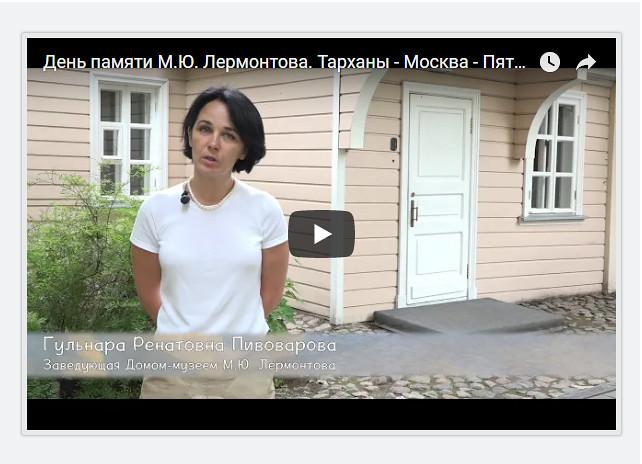 Перейти к просмотру видеофильма, посвященного Дню памяти М.Ю. Лермонтова