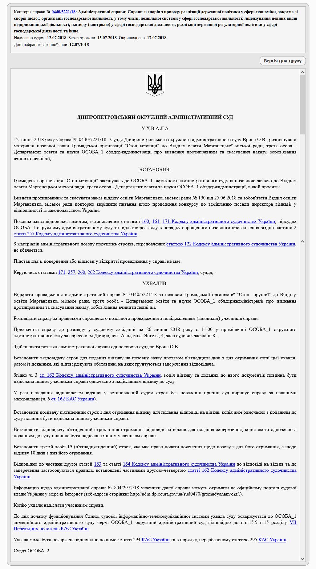 Screenshot_2018-07-31 Єдиний державний реєстр судових рішень
