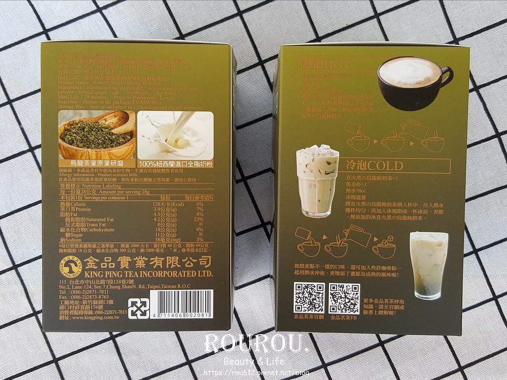 直火黑の烏龍純奶茶2