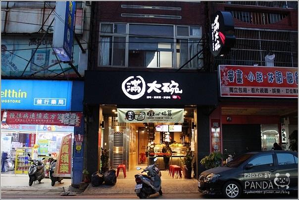 滿大碗滷味中壢健行店 (4)