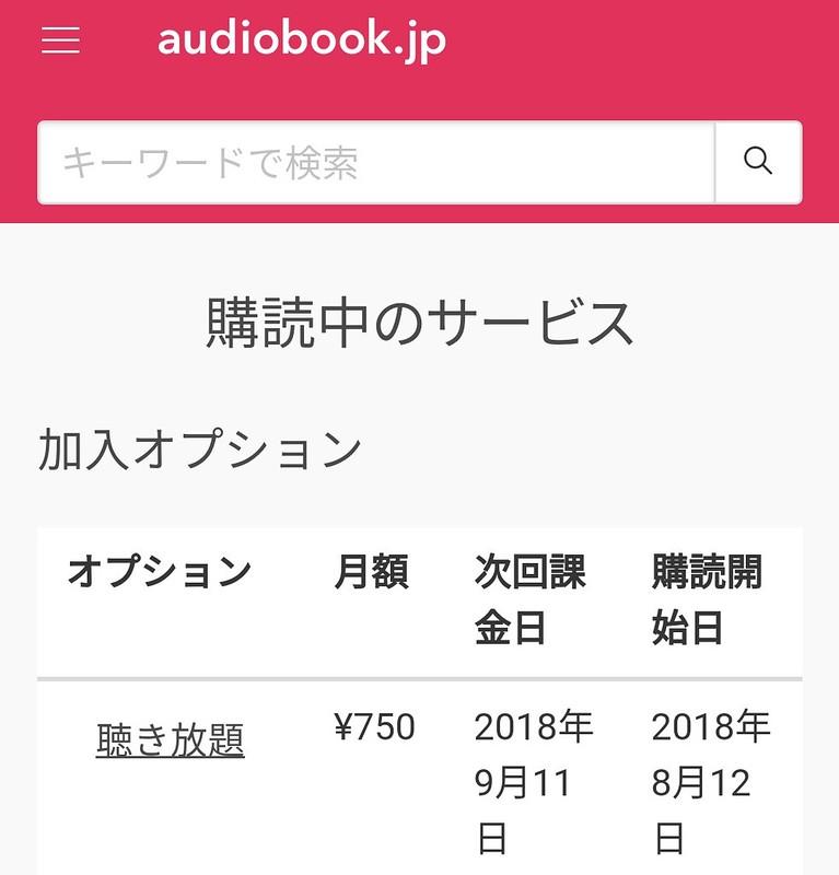 audiobook.jp (12)
