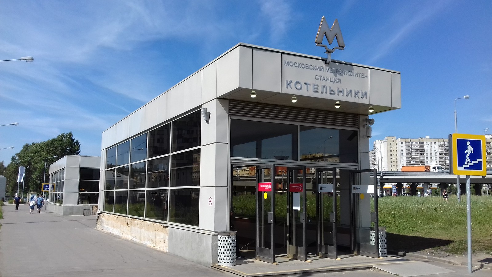 Город Котельники. Часть первая