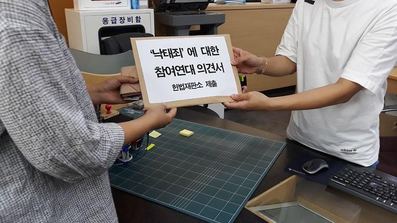 20180725_낙태죄의견서헌재제출(2)