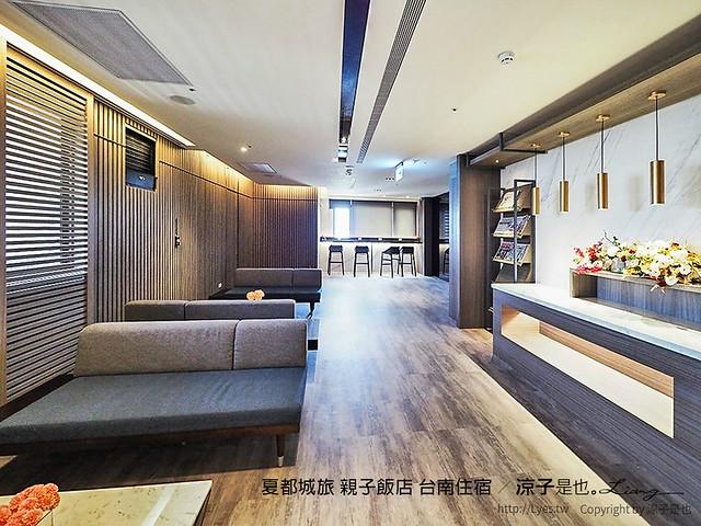 夏都城旅 親子飯店 台南住宿 126