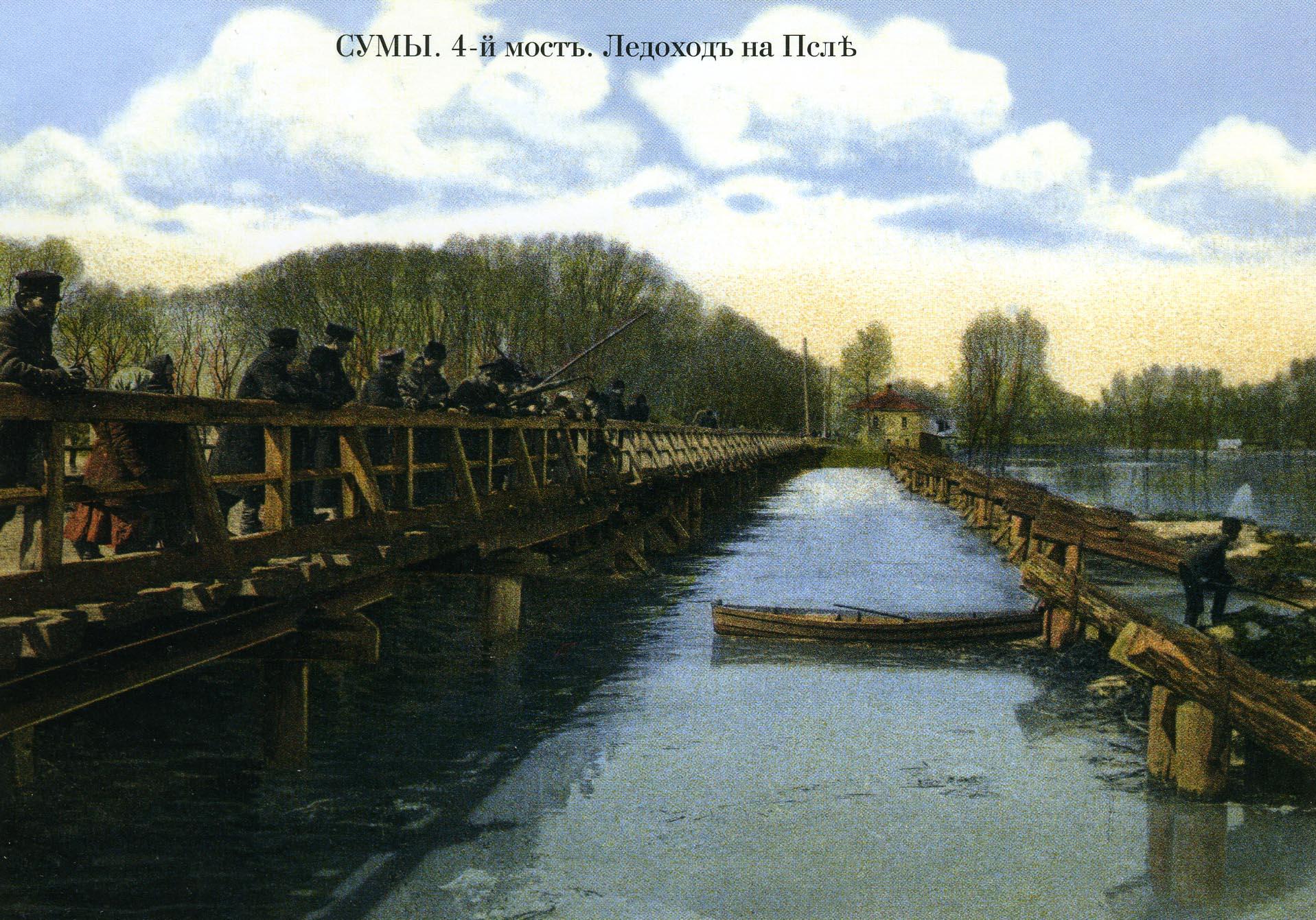 4-й Харьковский мост. Ледоход на Псле