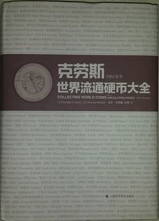 Collecting World COins Chinese edition cover