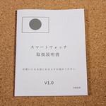 Yamay SW018 スマートウォッチ (6)