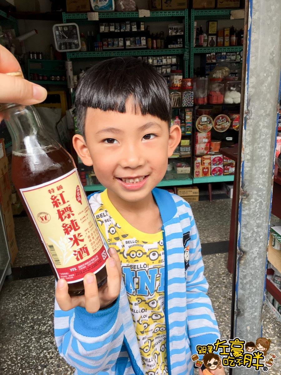 米酒紅茶-10