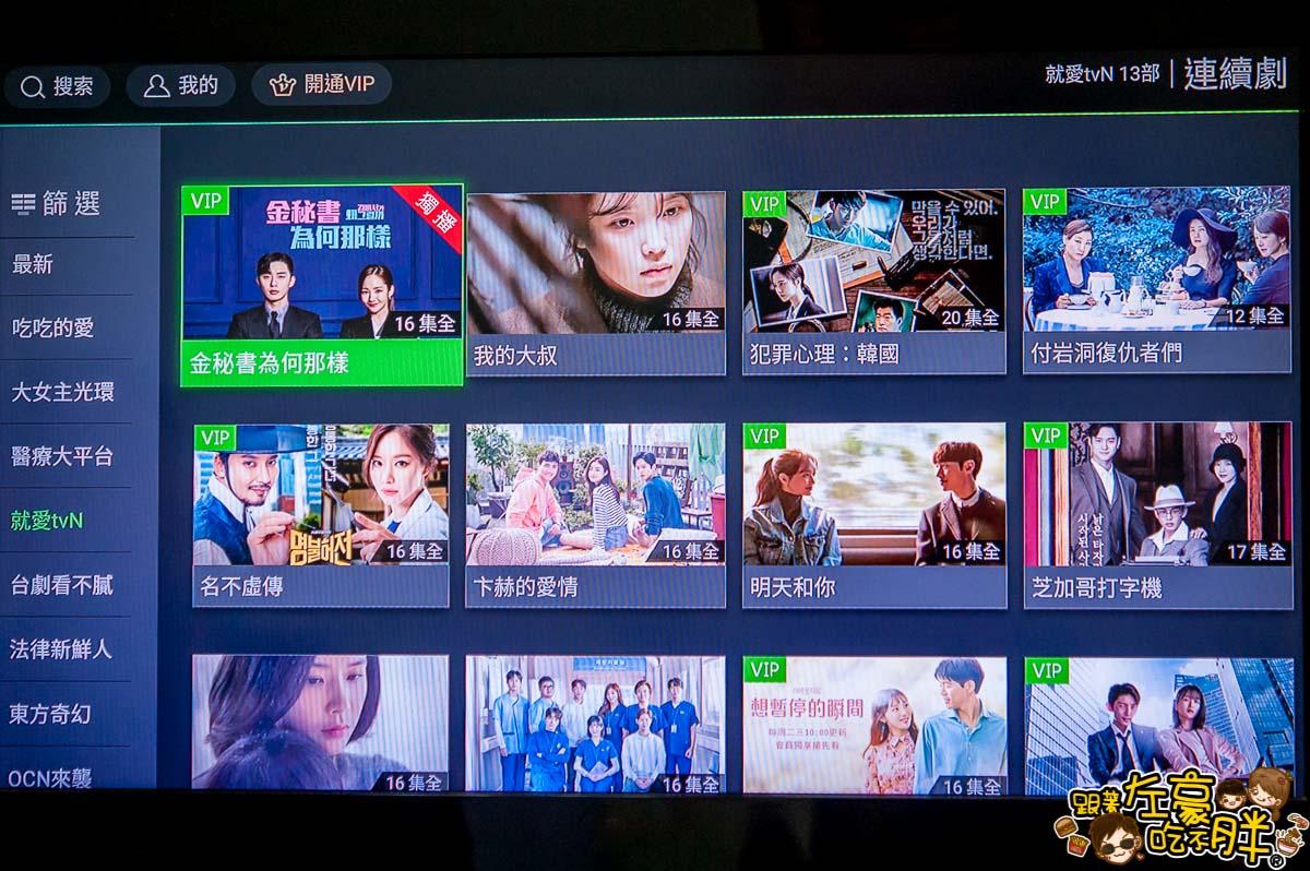 鴻海4K電視盒子開箱-4