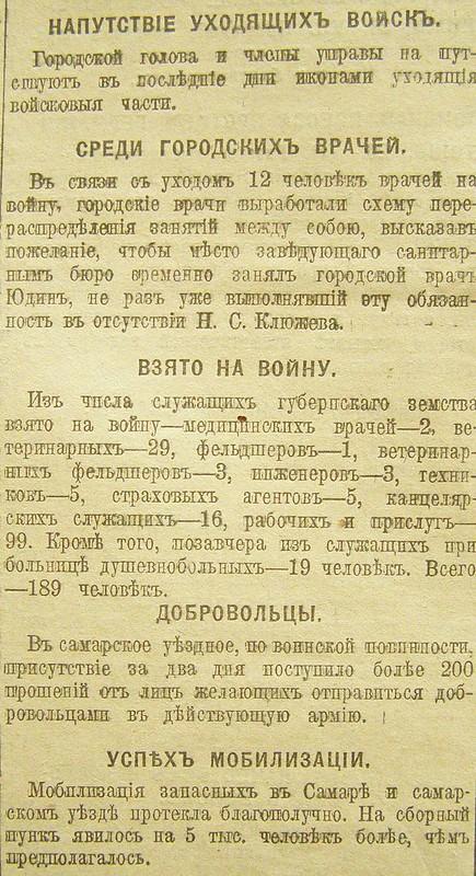1914. Газета «Волжское слово», 29 июля