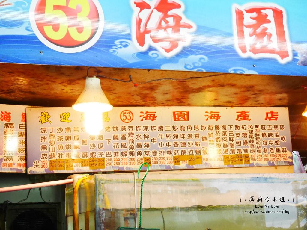 基隆吃海鮮推薦和平島漁市大街海鮮餐廳價位菜單 (2)