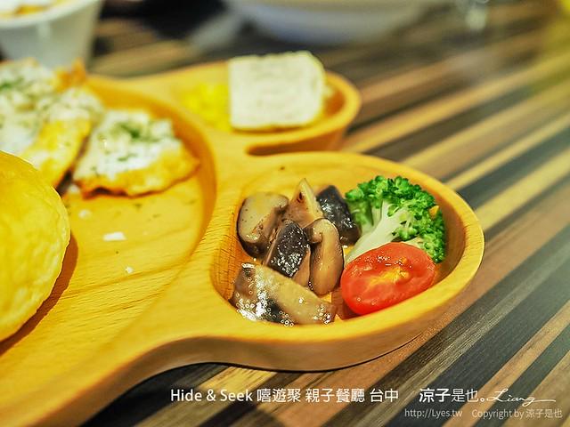 Hide & Seek 嘻遊聚 親子餐廳 台中 14