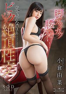 STAR-939 Yukina Ogura Leg Leg Crazed Hips!Vicious Bicubic Sexual Intercourse That Can Not Stand