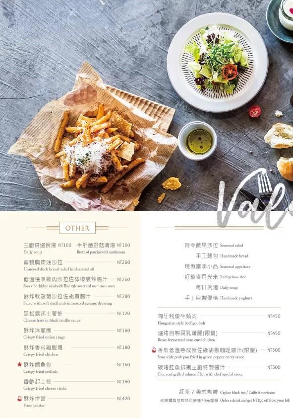 羽樂歐陸創意料理菜單menu訂位 (2)