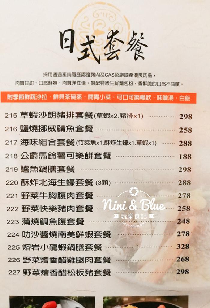 台中豬排 七味亭 menu 菜單25