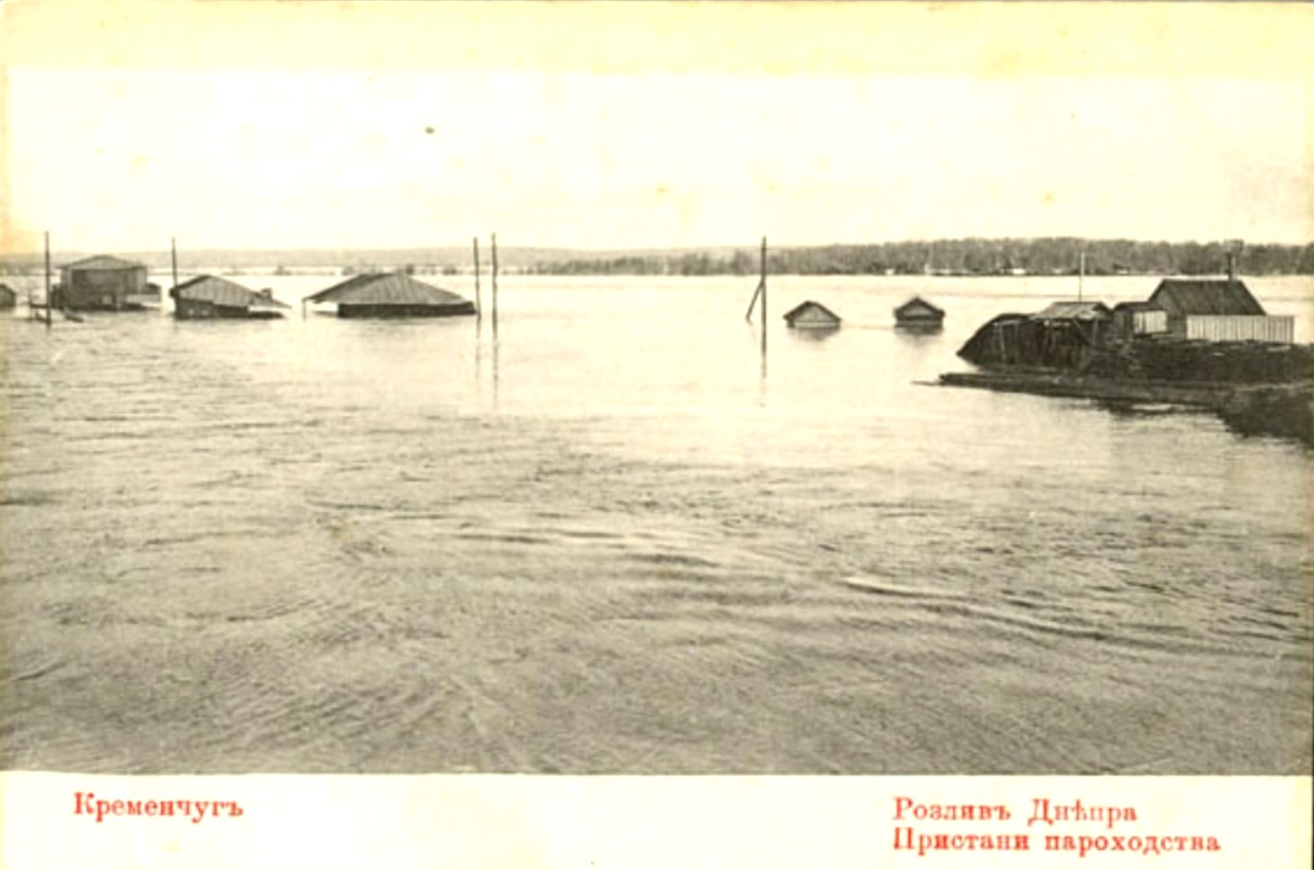 Разлив Днепра Пристани пароходства 1903
