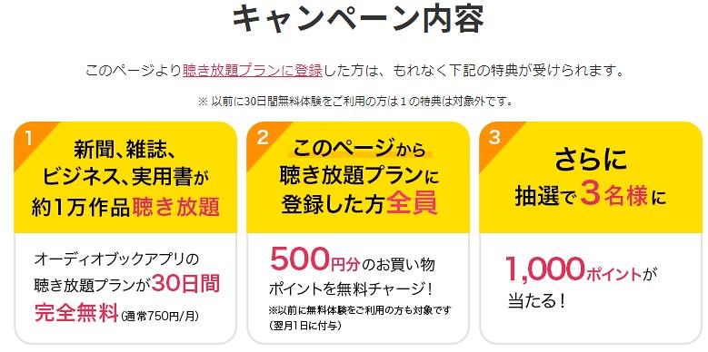 audiobook.jp (3)