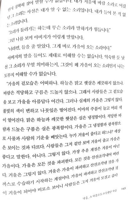독서노트 | 내 아버지 김홍도1