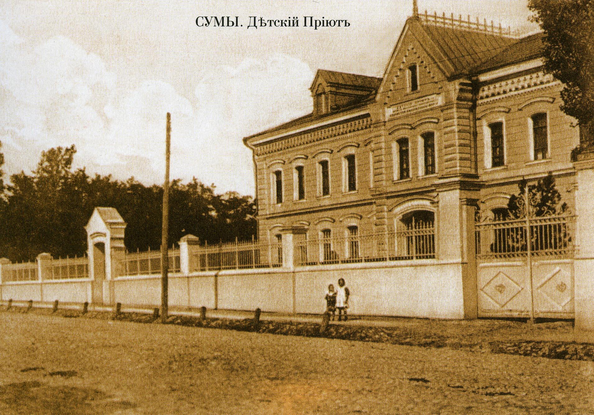 Женское училище при детском приюте Н.М.Харитоненко